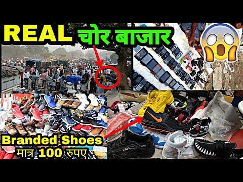 Xxx Mp4 REAL Chor Bazaar Delhi Buy Cheap Price Shoes Watches Electronics Dslr Clothes CHOR BAZAAR 3gp Sex