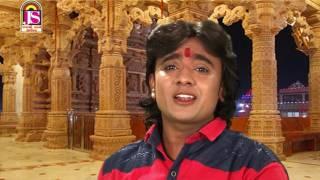 Rohit Thakor || Lakh Lakh Divada Ni Arti || New Song 2017 || FULL HD VEDIO