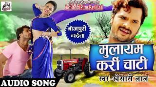 Khesari Lal Yadav New 2018 Live Chaita - मुलायम करी चाटी - एक औरत की गुहार  Mulayam Kari Chati