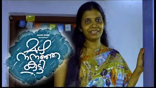 Mazha Nananja Kutti malayalam short filim 2017 HD മഴ നനഞ്ഞ കുട്ടി മാതാപിതാക്കൾക്കുളള മുന്നറിയിപ്പ്