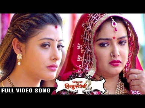 Xxx Mp4 Jhanak Jata Matha Dinesh Lal Nirahua Aamrapali Dubey Nirahua Hindustani 2 Bhojpuri Songs 3gp Sex