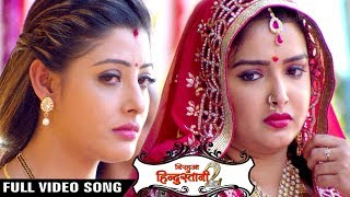 "Jhanak Jata Matha - Dinesh Lal ""Nirahua"" - Aamrapali Dubey - Nirahua Hindustani 2 - Bhojpuri Songs"