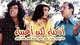 فيلم اذكياء لكن أغبياء | بطولة رشدى أباظة و عادل إمام | Azkia Laken Aghbia