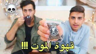 تجربة قهوة الموت - تخليك 3 ايام ما تنام !!!