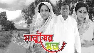 Manusher Mon (2016) | Full HD Bangla Movie | Razzak, Bobita, Anwar Hossain, Roji | CD Vision