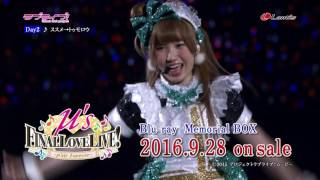 【試聴動画】ラブライブ!μ's Final LoveLive!~μ'sic Forever♪♪♪♪♪♪♪♪♪~ Blu-ray/DVD