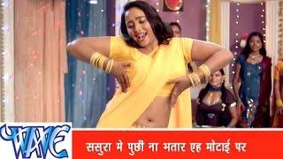 ससुरा में पूछी ना भतार Sasura Me Puchi Na Bhatar- Bhojpuri Hit Songs 2015- Nagin