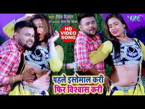 Xxx Mp4 Deepak Dildar VIDEO SONG पाहिले इस्तेमाल करी फेर बिश्बास करी Latest Bhojpuri Video Songs 2019 3gp Sex