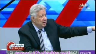 """لقاء عزة مصطفى مع """"مرتضى منصور"""" فى ستوديو البلد 21-8-2013"""