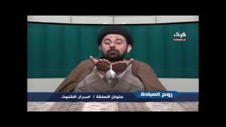 روح العبادة ح19/ دعاء الفرج ( لا اله الا الله الحليم الكريم ..)أفضل ما يقرأ في القنوت .