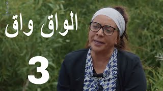 مسلسل الواق واق الحلقة 3 الثالثة | انتصار - رواد عليو و طلال الجردي | El Waq waq