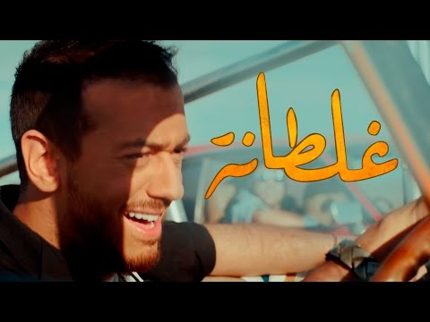 Xxx Mp4 Saad Lamjarred GHALTANA EXCLUSIVE Music Video سعد لمجرد غلطانة فيديو كليب حصري 3gp Sex