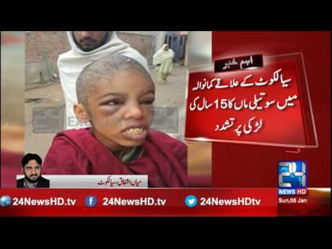 Sialkot area stepmother torture a 15 year old girl in kmanwala
