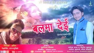 balma dei|बलमा देई|garhwali songs latest 2016|Suryapal Shriwan|G SERIES OFFICIAL
