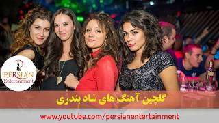 Persian Dance Music Video Mix| Ahang Shad Bandari آهنگ شاد بندری رقص ایرانی