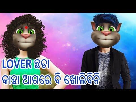 Xxx Mp4 Husband Wife Talking Tom Comedy Part 7 Odia Full Comedy Video 3gp Sex
