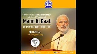 PM Modi's Mann Ki Baat | 27 August 2017
