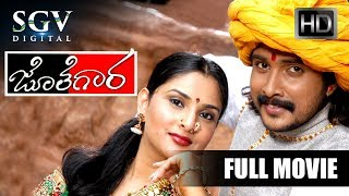 Jothegara - ಜೊತೆಗಾರ | RAMYA Kannada Full Movie | Prem, Ramya | New Kannada Movies