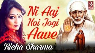 Ni Aaj Koi Jogi Aave   Richa Sharma   Latest Hindu Devotional Song 2016   Bhakti Sansaar