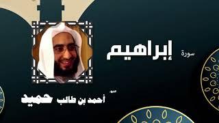 القران الكريم كاملا بصوت الشيخ احمد بن طالب حميد | سورة إبراهيم