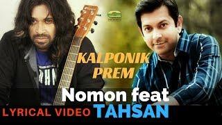 Nomon nMn feat TAHSAN  | Kalponik Prem || Bangla Song 2017 | Lyrical Video | ☢☢ EXCLUSIVE ☢☢