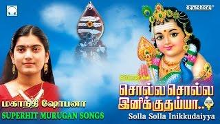 Solla Solla Inikkuthaiya | Mahanadhi Shobana | Murugan Songs