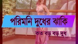 pori moni bd hot sexy duder jaki nevel dance 2018