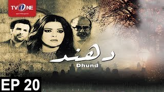 Dhund  Episode 21  Mystery Series  TV One Drama  17th December 2017 uploaded on 20-01-2018 9541 views
