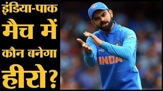 India vs Pakistan World Cup 2019 : रिकॉर्ड्स कहते हैं कि इंडिया और पाकिस्तान का कोई मुक़ाबला ही नहीं