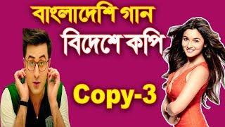 বাংলাদেশি গান বিদেশে কপি।। Bangladeshi Songs Bideshe Copy ।। Wiggin Manik