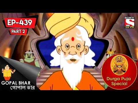 Xxx Mp4 Gopal Bhar Bangla গোপাল ভার Episode 439 Part 2 Durga Puja Special 24th September 2017 3gp Sex