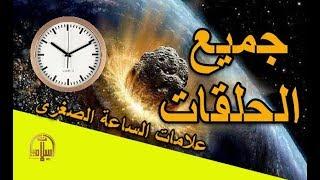 هل تعلم | علامات الساعة الصغرى - جميع الحلقات  - اسلاميات hd