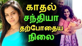 காதல் சந்தியா தற்போதைய நிலை | Tamil Cinema News | Kollywood News | Tamil Cinema Seithigal