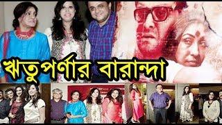 ঋতুপর্ণার 'বারান্দা'য় কে আছে জানেন? Baranda | Rituparna | Bratya | Saheb | Baranda Film First Look