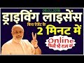 Download Video Download How To Apply Online Driving Licence In India ( RTOs LL/DL Full Process Step By Step in Hindi ) 3GP MP4 FLV