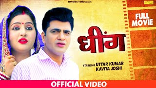 Dheeng || धींग || Uttar Kumar, Kavita Joshi || Hindi Full Movies