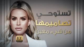 ET بالعربي - تفاصيل المجموعة الجديدة لزوجة Red One