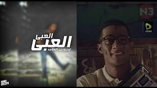 مزمار عبد السلام 2018 اللى رقص  مصر  كلها العبى العبى توزيع نن العلآمه