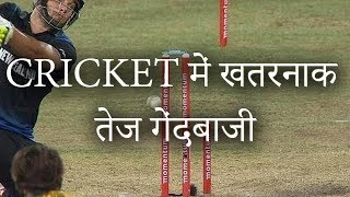 Best  Bowling in Cricket Stumps Broken Stumps Flying in Air