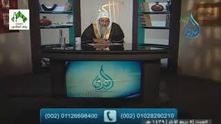 أهل الذكر (201) قناة الندى للشيخ مصطفى العدوي 23-12-2017