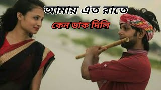 Amai eto rate keno dak dili flute covered by Selim reza