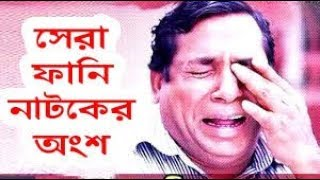 Boka Khoka Bangla Natok 2018 Mosharof Korim