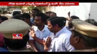 Police Case Filed Against BJP MLA Raja Singh in Bollaram Police Station | HMTV