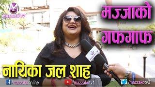 Mazzako Exclusive Guff with Actress Jal Shah || नायिका जल शाह || Mazzako TV