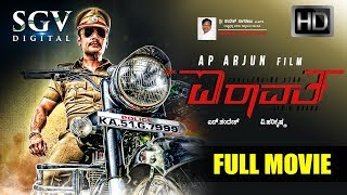 pc mobile Download Mr Airavata -  Kannada FULL HD Movie | Kannada New Movies | Darshan, Chikkanna, Urvashi Rautela