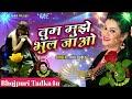 NEW दर्द भरा गीत 2017 - Anu Dubey - तुम मुझे भुल जाओ- Tum Mujhe Bhuj Jao - Hindi Sad Songs[HD]
