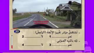 code de la route maroc karim 2015 شرح + serie 2 تعليم السياقة بالمغرب