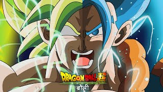 Dragon Ball Super : Broly | Fan Film | Hindi | Eng Sub