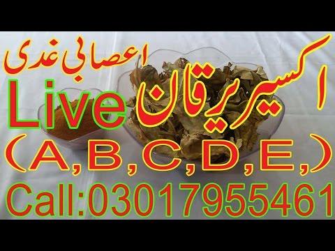 Yarkan Ka Desi Ilaj in Urdu By 03017955461