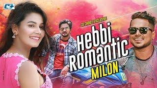 Hebbi Romantic | Milon | Supto | Tahi | EiD Dhamaka | Official Music Video | Bangla New Song 2018